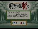 【星のカービィSDX】◆刹那の見斬り対決◆pa