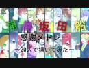 【浦島坂田船】感謝メドレー -20人で描いてみた☆-