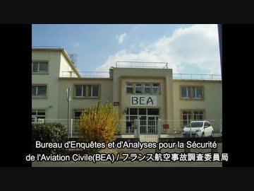 BEA原器
