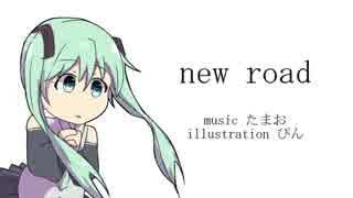 【初音ミク】new road【オリジナル】