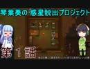 琴葉葵の惑星脱出プロジェクト 第1話【RimWorld実況】