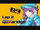 【R4】YukaRidge-ユカリッジ- Lap.2【VOICEROID実況】