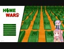 【HOMEWARS】天才軍師たちのThe家庭防衛軍【part1】