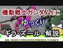 【ガンダムUC】ギラ・ズール 解説【ゆっくり解説】part3