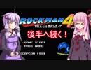 【VOICEROID実況】思い出のロックマン4(前編)【ゆかあか】