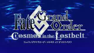 Fate/GrandOrder-Be the one-
