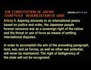 憲法9条を英語で読むと本当にあり得ない お前の国は人権無し、隷属!