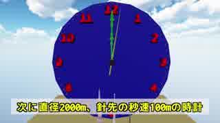 【物理エンジン】巨大な時計、秒針の針先の速度は速いのか?