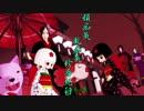 【MMD鬼徹】地獄の頓痴気乱痴気珍呑紀行【第4回鬼徹紅白歌合戦-赤】