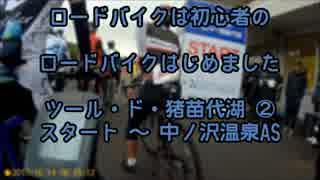 【初心者】 ツール・ド・猪苗代湖 ② 【ゆっ