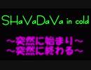 SHaVaDaVa in cold【トリニティセブン+セイクリッドセブン】÷2