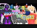 【ゆかマキ実況】ゆかりとマキのロックマンVS魔界村【VOICEROID実況】