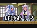 葵とイタコが3分間新年のご挨拶をするようです。