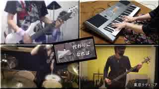 【東京テディベア】 バンドで演奏してみたcover