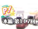【第117回】高森奈津美のP!ットイン★ラジオ