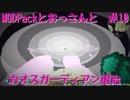 【mincraft】MODPackとおっさんと#10【FTBbeyond】