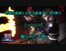 【地球防衛軍5】今度は普通にR:INF縛りM005 破られた平穏