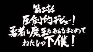 【実況】圧倒的世界征服、始動!!『圧倒的