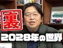 #211裏 岡田斗司夫ゼミ(4.43)