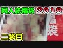 【東方】同人誌福袋開封してみたPart2【福袋2018】
