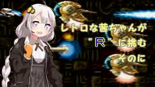 """【SUPER R-TYPE】レトロな茜ちゃんが""""R""""に挑む そのに【ボイスロイド実況】"""
