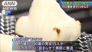 餅詰まらせ2人死亡 東京消防庁「ゆっくり