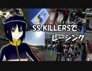 【NSR250R】SSKILLERSでレーシング