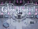 【単発】年明けに幽霊病棟に行ってきた【GhostHospital α版】