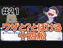 【おそ松さん】しま松で島を開拓してみる実況#21