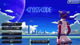 【CrossCode】記憶消失 part1 【ゆっくり実況プレイ】