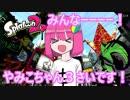 【スプラトゥーン2】イカをやるのだ!!!【001】