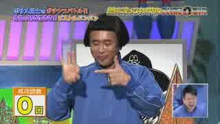 【ガキ使】浜ちゃん【ピストルバンバン】