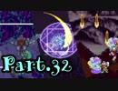 【聖剣伝説3】伝説を紡ぐ選ばれし者達-Part.32-【聖剣伝説COLLECTION】