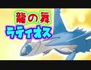 【ポケモンUSM】ゆっくりのインスタントポケモン実況【龍舞ラティオス】