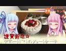 【謹賀新年☆】コトノハ3分クッキング【ショートケーキ】