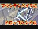 034 【自転車】MTB ドロップハンドル化 1/3回 【改造】
