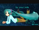 C-Reさんのby your side。