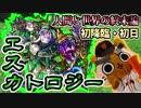 【モンスト実況】世界の終末論 新爆絶エス