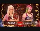 【WWE】アレクサ・ブリスvsアスカ【RAW 1.1】