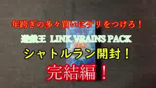 【遊戯王】シャトルラン開封!LINK VRAINS PACK 完結編