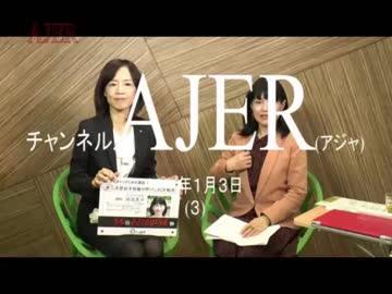 『トランプ政権の真の敵は中国?①』河添恵子 AJER2018.1.3(3)