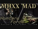 【MHXX】狩人達の力  ―Hunters Fourteen Forces ― 【MAD】