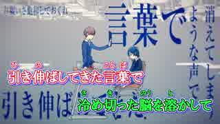 【ニコカラ】色失は青になる【GUMI・鏡音