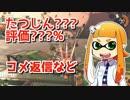 【ゆっくり実況】たつじんイカの鮭走記録 -15.5-【サーモンラン300%↑】