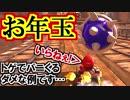 お年玉(物理)マリオカート8DX(314)