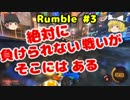 Rocket League#6【ゆっくり実況プレイ】 絶対に負けられない戦い 【Rumble3】