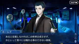 Fate/Grand Orderを実況プレイ 第二部 プロローグ 序part8(終)
