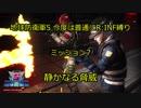 【地球防衛軍5】今度は普通にR:INF縛りM007 静かなる脅威