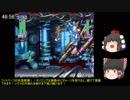 """(ゆっくり実況)ロックマンX4 """"X"""" 100%RTA 48:27 パート2/2"""