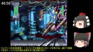 """(ゆっくり実況)ロックマンX4 """"X&q"""
